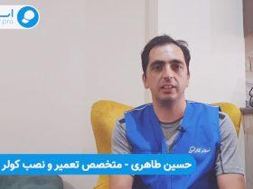 حسین ظاهری | متخصص تعمیر و نصب کولر گازی استادکار